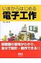 【送料無料】 いまからはじめる電子工作 / 町田秀和 【単行本】