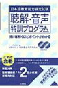 【送料無料】 日本語教育能力検定試験 聴解・音声特訓プログラム 解けば解くほどポイントがわかる /