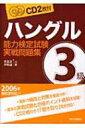 【送料無料】 ハングル能力検定試験3級実戦問題集 / 李昌圭 【本】