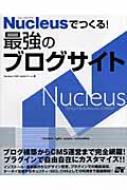 【送料無料】 NUCLEUSでつくる!最強のブログサイト / NucleusCMSJapanチーム 【単行本】