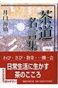 茶道名言集 講談社学術文庫 / 井口海仙 【文庫】