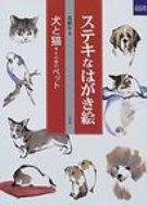 ステキなはがき絵犬と猫・その他のペットカルチャーブック/沈和年本