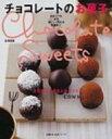 【送料無料】 チョコレートのお菓子 大切な人との2人分レシピ 主婦の友生活シリーズ / 石沢清美 【ムック】
