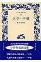 大学・中庸 ワイド版岩波文庫 / 金谷 治 【全集・双書】