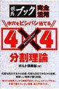 6回阪神8日目  予想