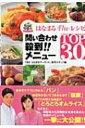 はなまるTHEレシピ問い合わせ殺到!!メニューTOP 30 はなまるマーケット / 東京放送 【本】