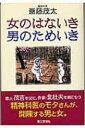 【送料無料】 女のはないき・男のためいき / 斎藤茂太 【単行本】
