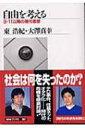 自由を考える 9・11以降の現代思想 NHKブックス / 東浩紀 【全集・双書】