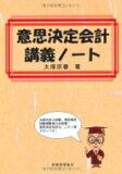 【】 意思決定会計講義ノート / 大塚宗春 【単行本】