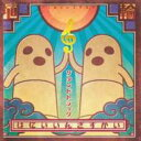 【送料無料】 はにい いん ざ すかい サウンドトラック 【CD】