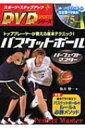 バスケットボールパーフェクトマスター スポーツ・ステップアップDVDシリーズ / 佐古賢一 【本】
