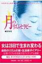 月のリズムセラピー 女性の心と体を整える28日間のセルフケア・ブック / 城谷朱美 【単行本】