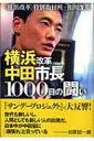 横浜改革 中田市長1000日の闘い / ブックマン社 【単行本】