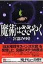 魔術はささやく 宮部みゆきアーリーコレクション / 宮部みゆき ミヤベミユキ 【単行本】