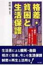 【送料無料】 格差・貧困と生活保護 「最後のセーフティネット」の再生に向けて / 杉村宏 【単行本】