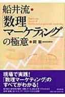 船井流・「数理マーケティング」の極意 DO BOOKS / 岡聡 【本】