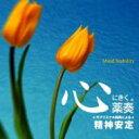 植地雅哉 ウエチマサヤ / サブリミナル効果による精神安定心にきく薬奏 【CD】
