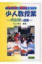 【送料無料】 子どもの学びを育てる少人数授業 犬山市の提案 / 杉江修治 【単行本】