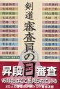 剣道 審査員の目 / 「剣道時代」編集部 【本】