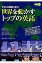 【送料無料】 ダボス会議に学ぶ世界を動かすトップの英語 / 鶴田知佳子 【単行本】