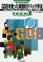 GDBを使った実践的デバッグ手法 EMACS, ECLIPSE, CYGWIN, INSI INTERFACE増刊 / CQ出版株式会社 【本】