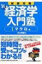 試験攻略 新・経済学入門塾 1 マクロ編 / 石川秀樹 【全集・双書】