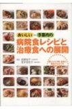 【】 おいしい+予算内の病院食レシピと治療食への展開 / 武蔵裕子 【単行本】