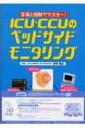 【送料無料】 ICU・CCUのベッドサイドモニタリング 写真と図解でマスター! / 妙中信之 【本】