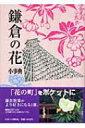 鎌倉の花小事典 【本】