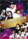 Sony Fair @taiwan 【DVD】