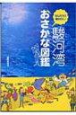 樂天商城 - 駿河湾おさかな図鑑 なんだろう隊が行く / 静岡新聞社 【本】