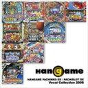 HANGAME パチンコDX / パチスロDX Vocal Collection 2008 【CD】