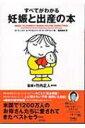 【送料無料】 すべてがわかる妊娠と出産の本 / ハイディ・e・マーコフ 【本】