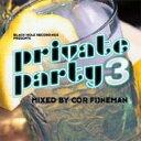 【送料無料】Cor Fijneman / Private Party 3 輸入盤 【CD】