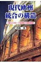 【送料無料】 現代欧州統合の構造 「新しいローマ帝国」と国民国家 / 白鳥浩 【本】