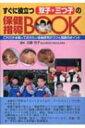 【送料無料】 すぐに役立つ双子・三つ子の保健指導BOOK これだけは知っておきたい多胎育児のコツと指導のポイ / 加藤則子 【本】