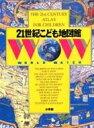 【送料無料】 21世紀こども地図館 【辞書・辞典】