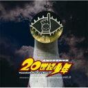 映画「20世紀少年」オリジナル・サウンドトラック Vol.2 【CD】