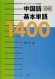 コミュニケーションのための中国語基本単語1400 / 相原茂 【単行本】