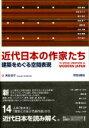【送料無料】 近代日本の作家たち 建築をめぐる空間表現 / 黒田智子 【本】