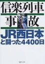 信楽列車事故 JR西日本と闘った4400日 / JR西日本・信