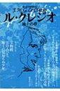 ル・クレジオ 地上の夢 現代詩手帖特集版 【全集・双書】