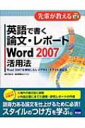 【送料無料】 英語で書く論文・レポートWord2007活用法 Word2007を利用したレイアウト・スタイル設定法 先輩が教えるseries / 豊沢聡 【単行本】