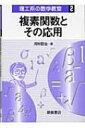 【送料無料】 複素関数とその応用 理工系の数学教室 / 河村哲也 【全集・双書】