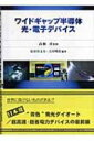【送料無料】 ワイドギャップ半導体光・電子デバイス / 長谷川文夫 【本】