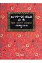 【送料無料】 ヒンディー語=日本語辞典 / 古賀勝郎 【辞書・辞典】