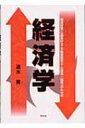 【送料無料】 経済学 国家試験(公認会計士・不動産鑑定士・公務員一種等) / 速水昇 【単行本】