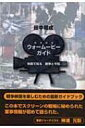【送料無料】 ウォームービー・ガイド 映画で知る戦争と平和 / 田中昭成 【本】