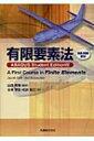 【送料無料】 有限要素法 ABAQUS Student Edition付 / ジェイコブ・フィッシュ 【単行本】
