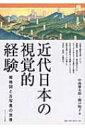 【送料無料】 近代日本の視覚的経験 絵地図と古写真の世界 / 中西僚太郎 【本】